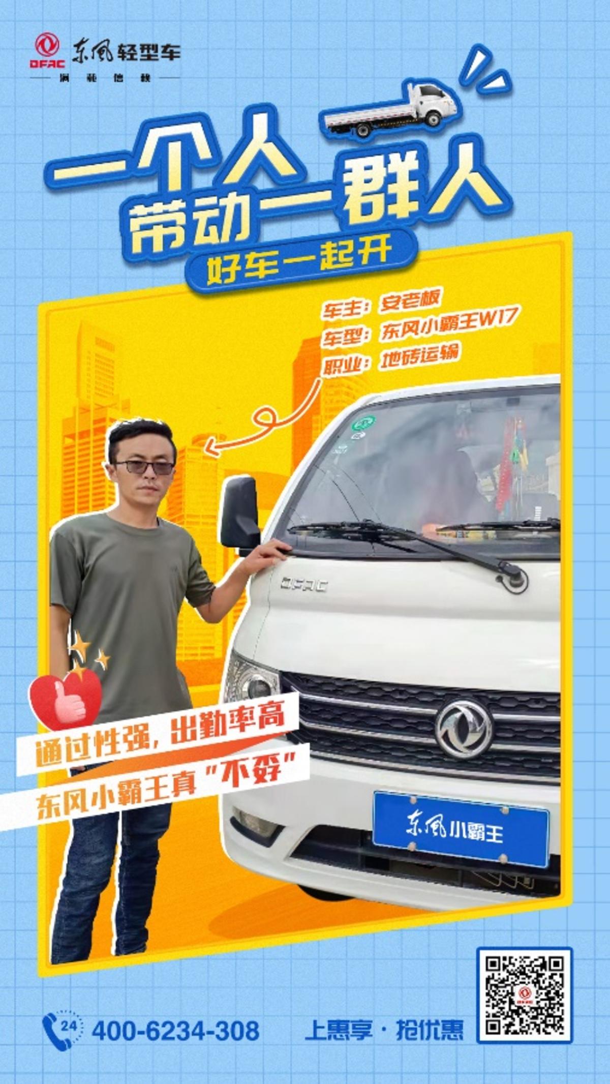 """河南卡友点赞东风小霸王:""""这车确实不孬!"""""""