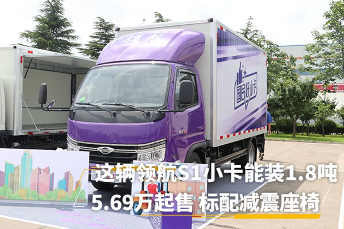 5.69万起售标配减震座椅全柴120马力这辆领航S1小卡能装1.8吨