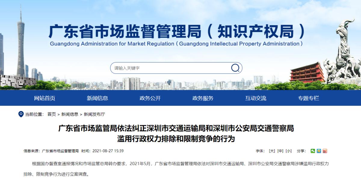 涉嫌滥用权力排除、限制泥头车运输竞争行为深圳交通局交警局被立案