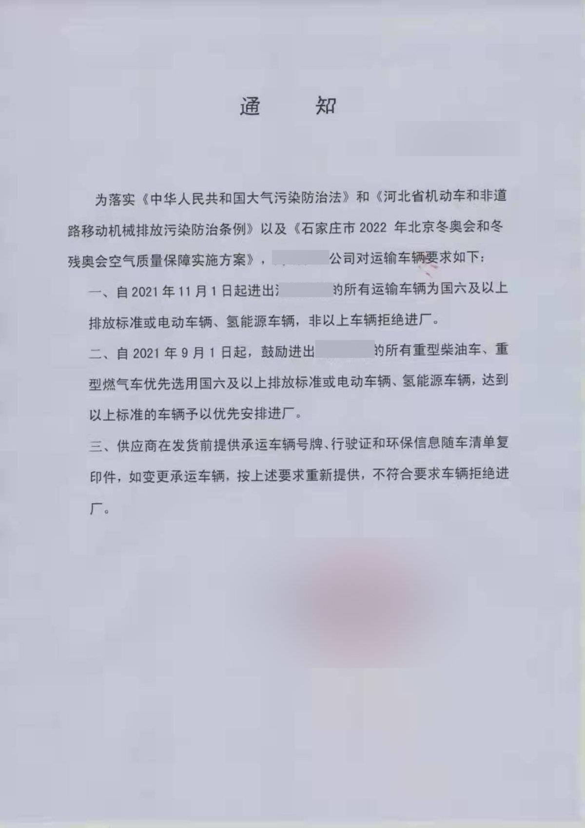 卡友爆料:河北再曝禁止国五卡车进工厂