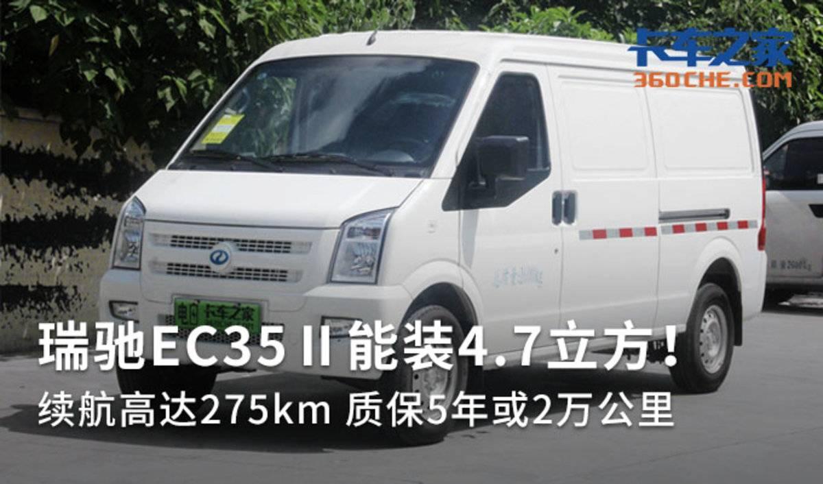 �m航�_275km瑞�YEC35Ⅱ能�b4.7立方!