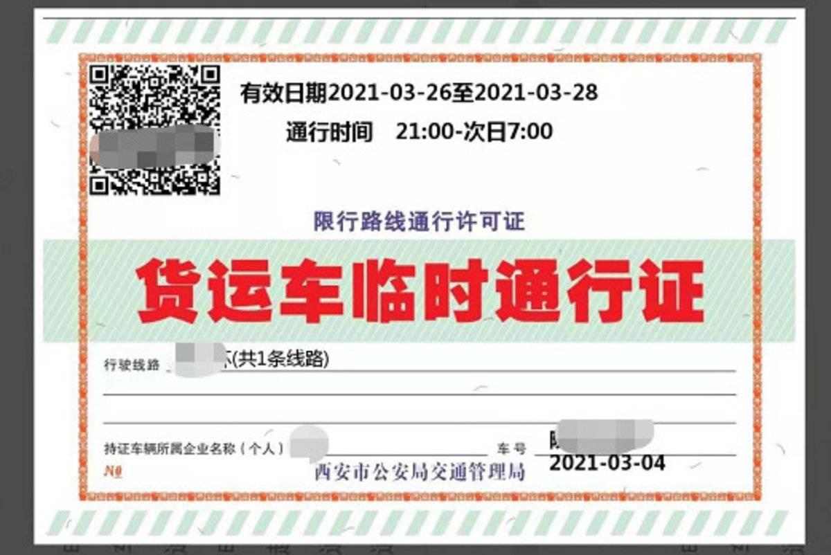 十四运会、残特奥会期间在陕西运营的货车需申领电子通行证