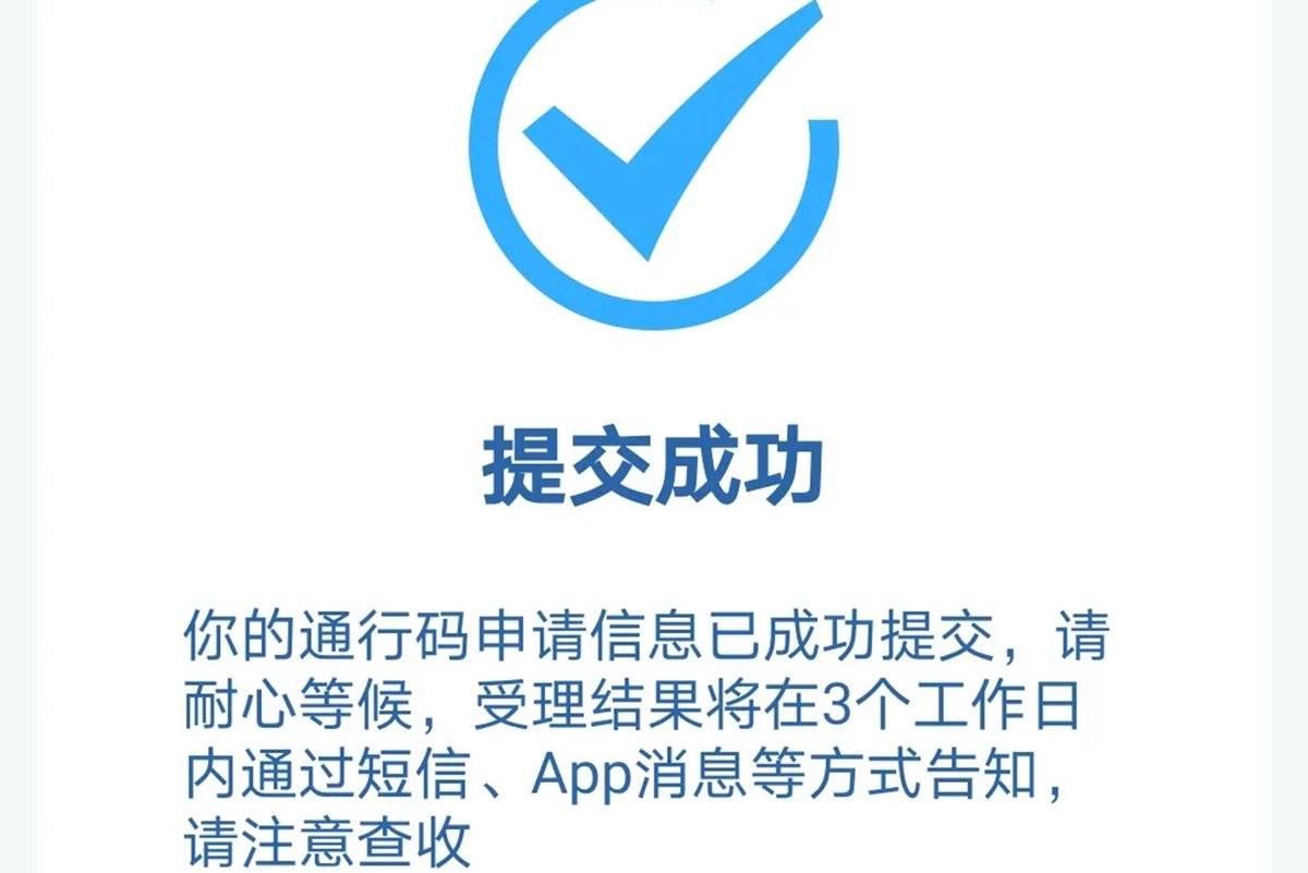 手机也能领取货车进城证交管APP申请攻略:最迟三天拿证