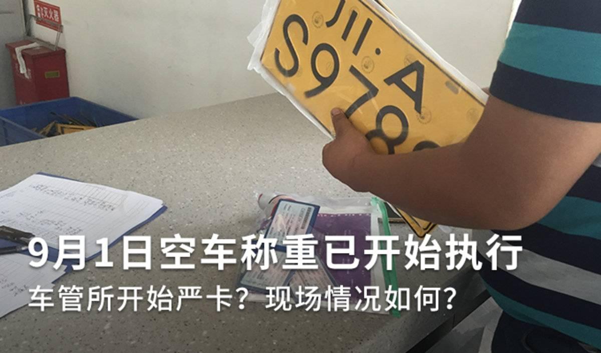 9月1日空车称重已开始执行车管所开始严卡?现场情况如何?