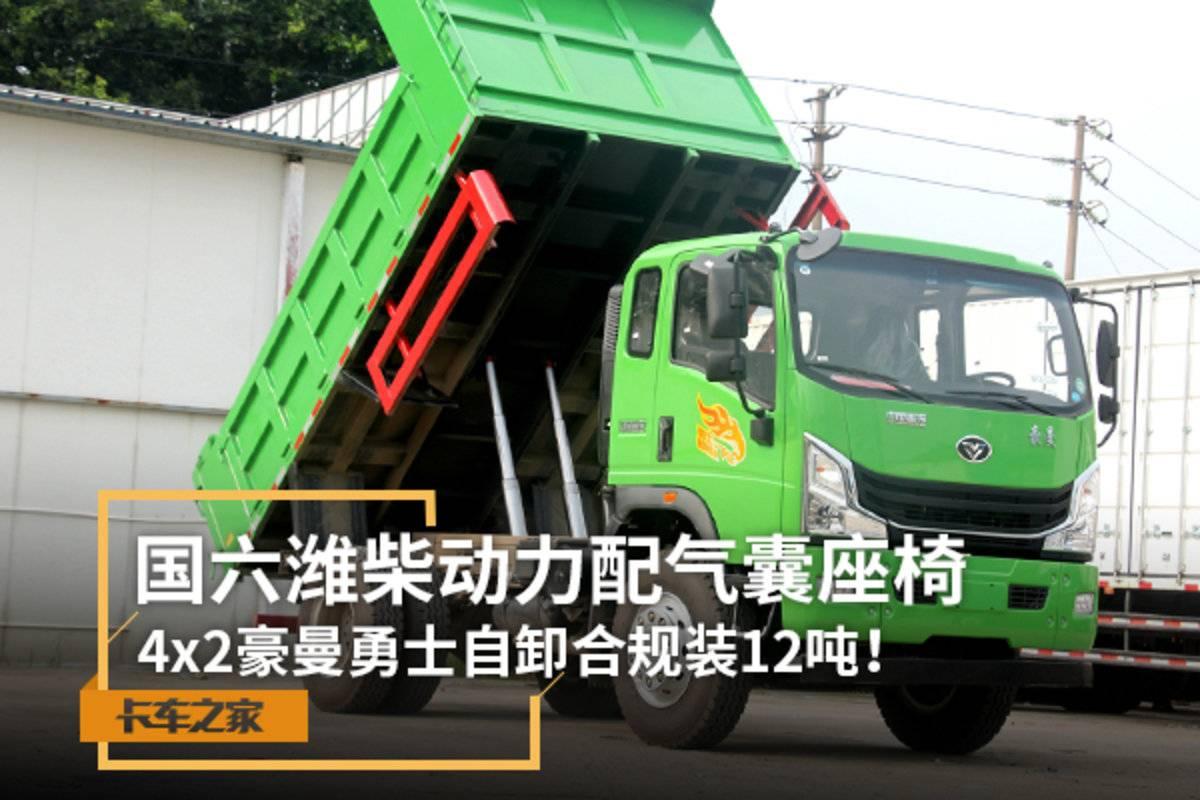 国六潍柴机还有气囊椅豪曼H3自卸图解