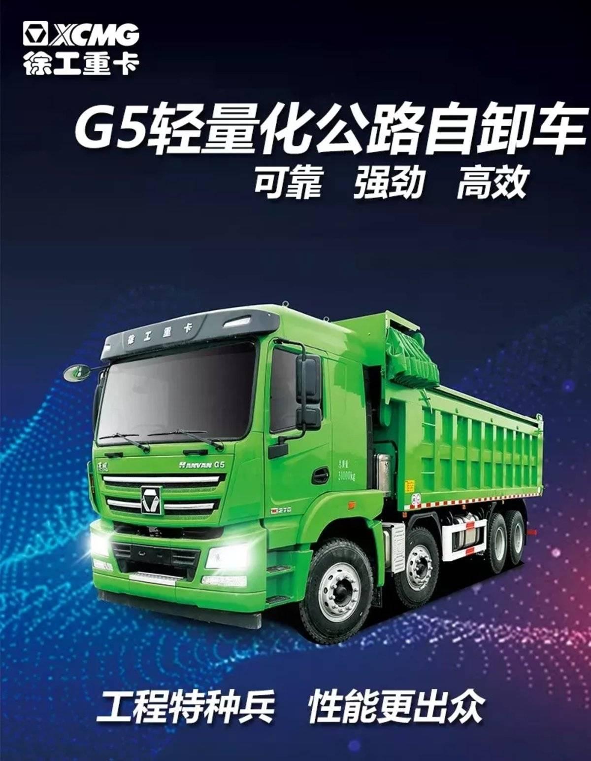 可靠、高效!徐工�h�LG5自卸车再赴山东