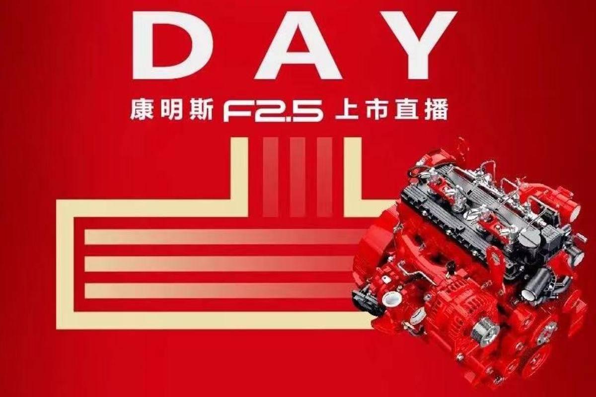 康明斯F2.5今天发布!符合轻卡新法规的高端发动机再添一员