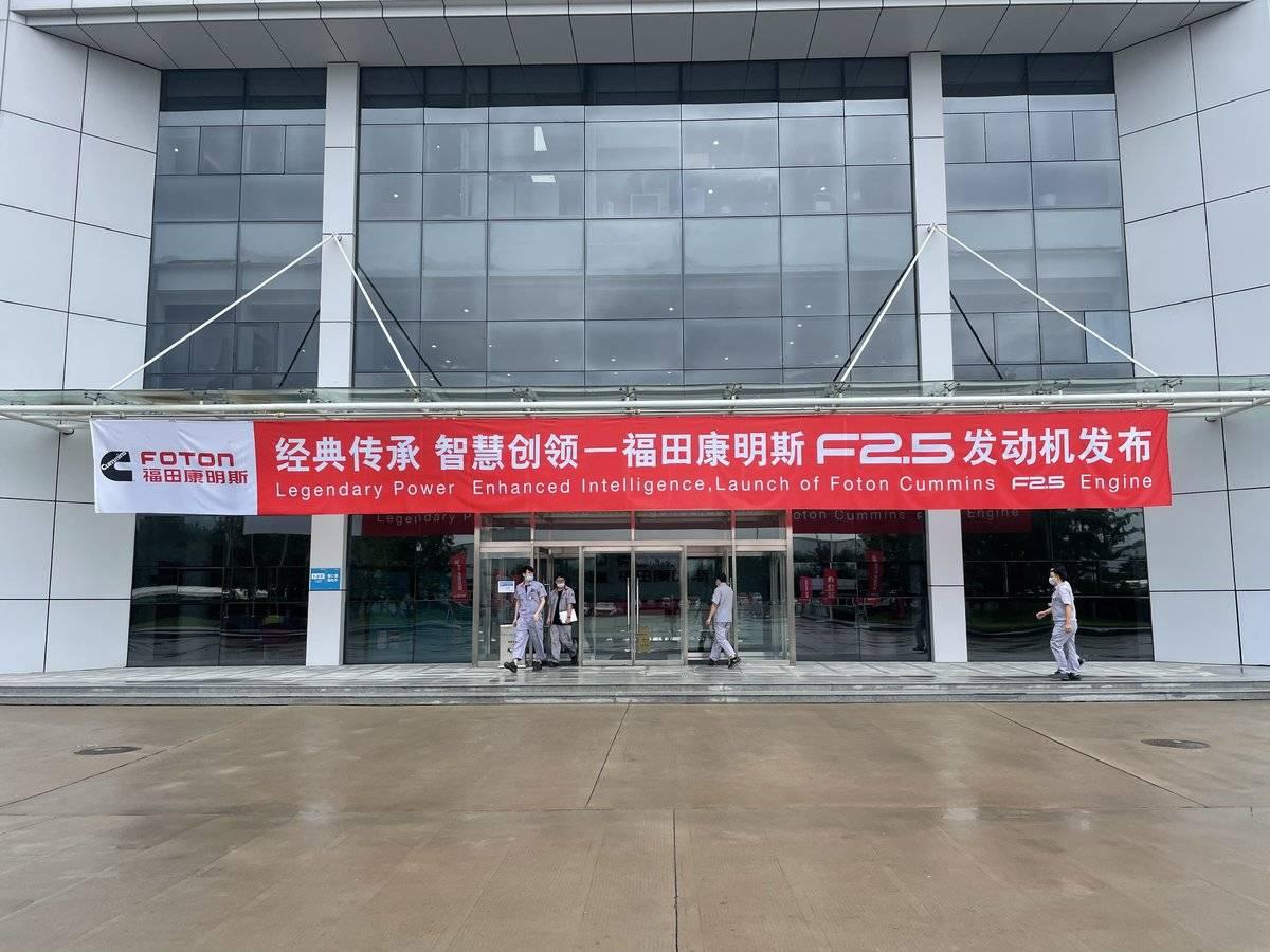 重磅!福田康明斯F2.5发动机在京发布