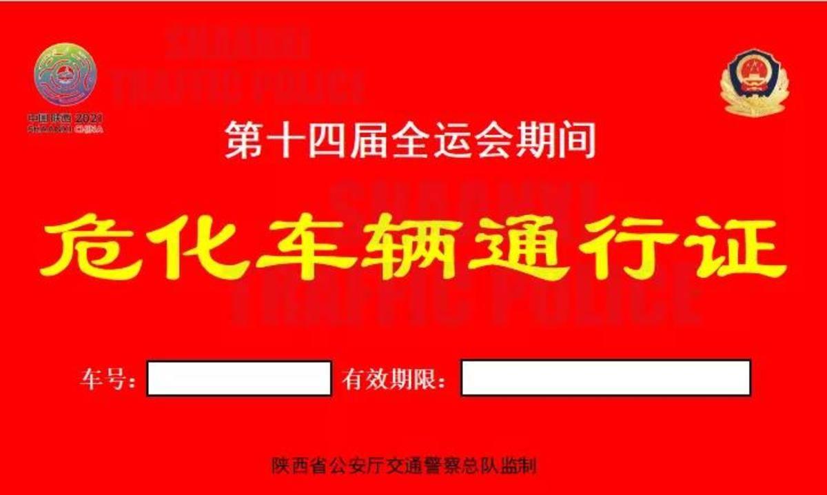 十四运和残特奥会期间陕西境内危化品车辆通行证办理有新规