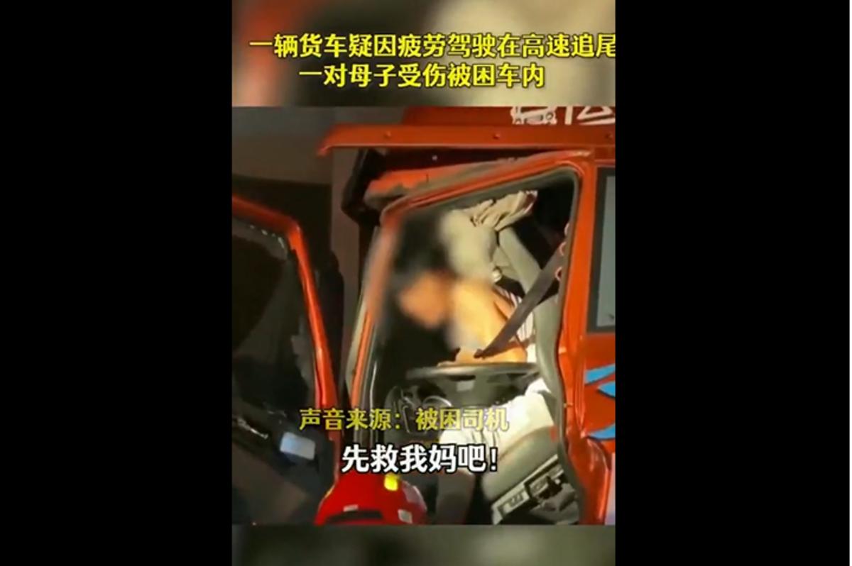 """感动!货车追尾母子被困车内儿子哭求""""先救我妈"""""""