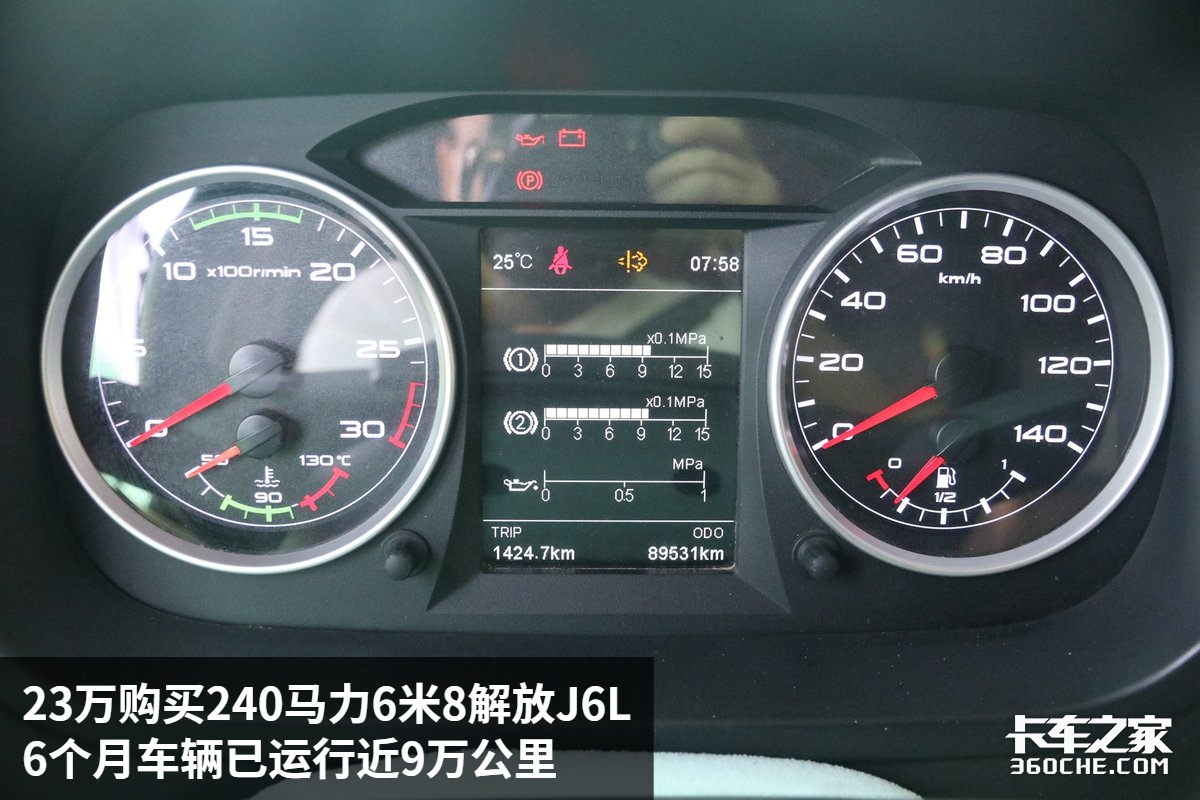 6个月跑9万公里解放J6L百公里油耗17升