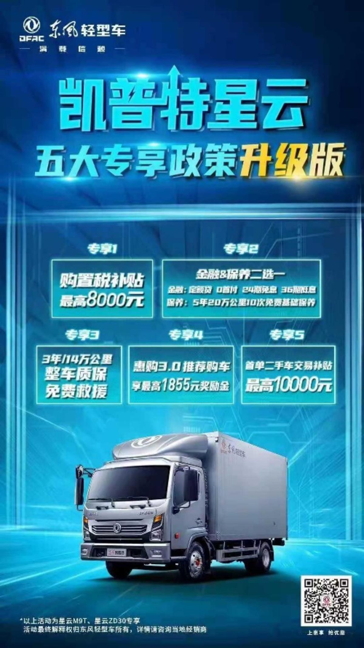 """最高钜惠2.2万东风轻卡""""消费券""""来啦"""