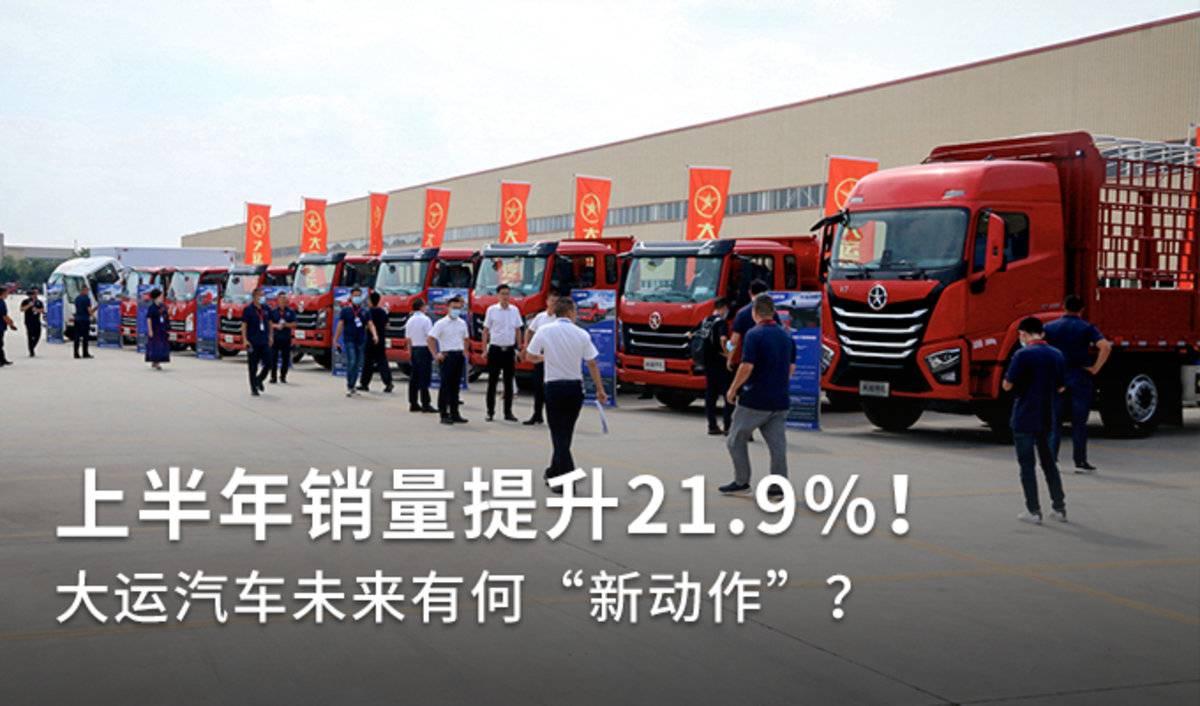 """上半年销量提升21%!大运汽车未来有何""""新动作""""?"""