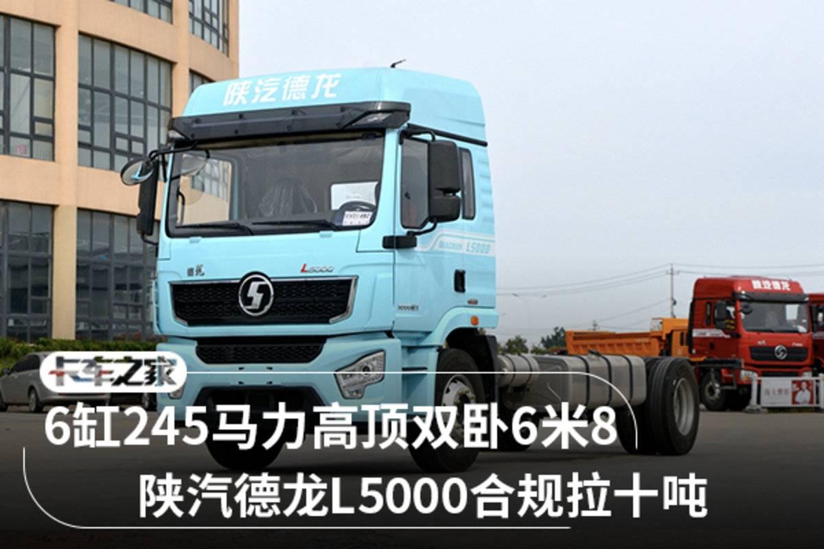 245马力高顶6米8德龙L5000合规拉十吨