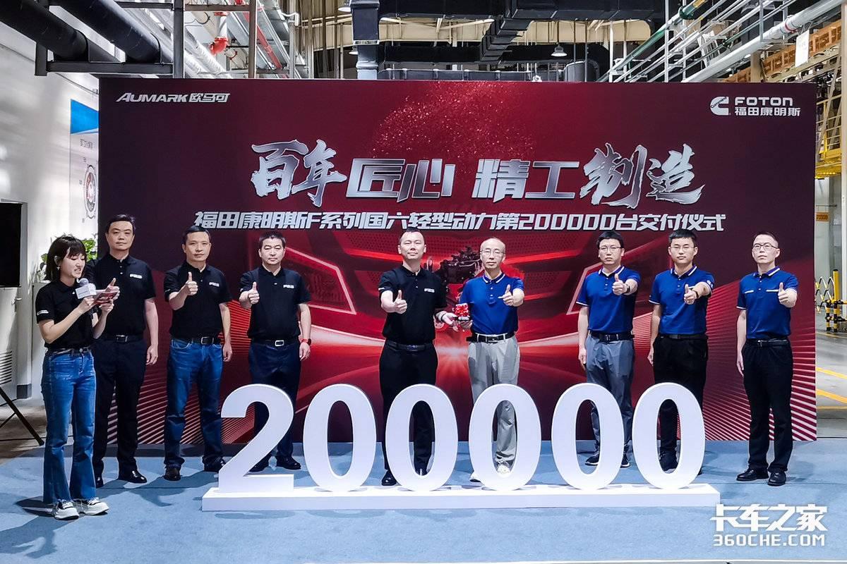 三喜临门欧马可S1成为首台搭载福康F2.5动力车型城配高端轻卡再升级