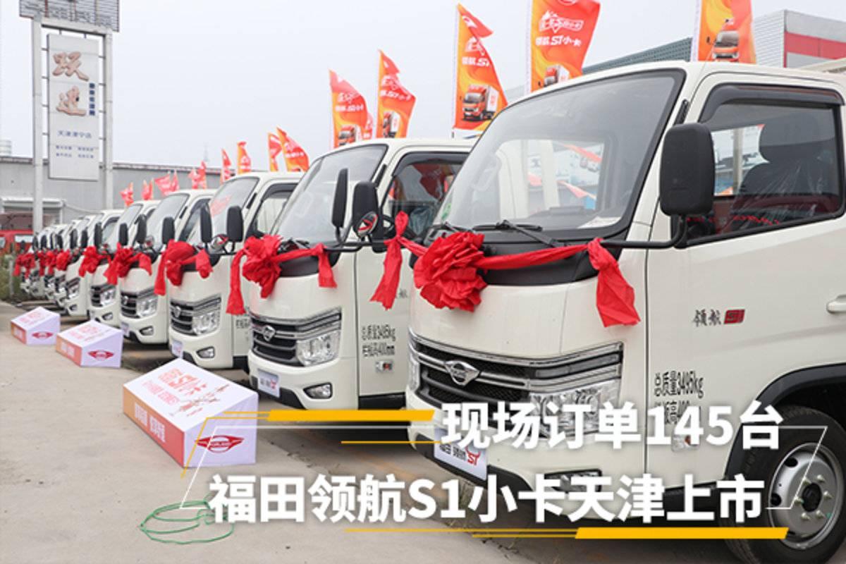 现场订单145台福田领航S1小卡天津上市