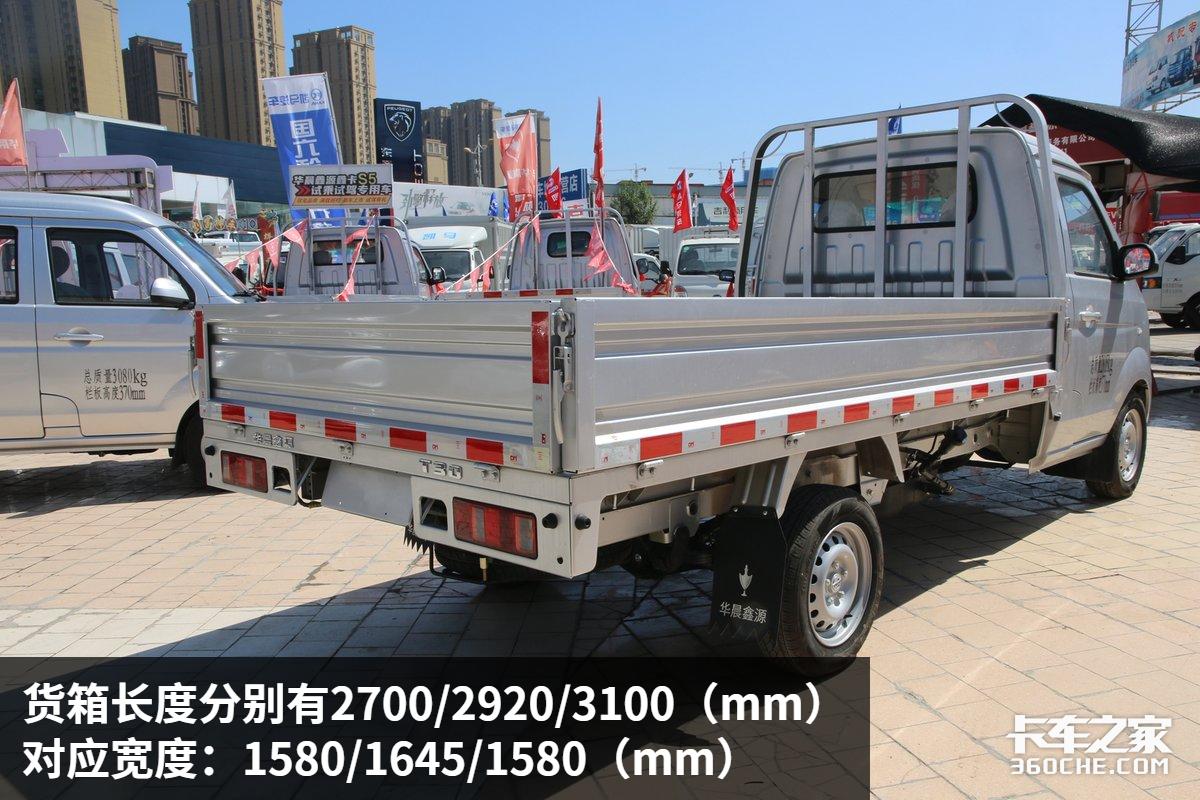 载重1495kg马力102匹鑫源金杯T30裸车价3.39万起