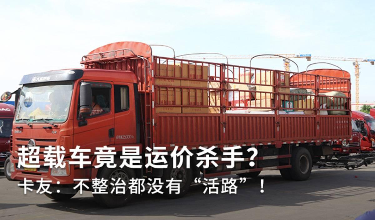 超载车竟是运价杀手?卡友:给条活路!