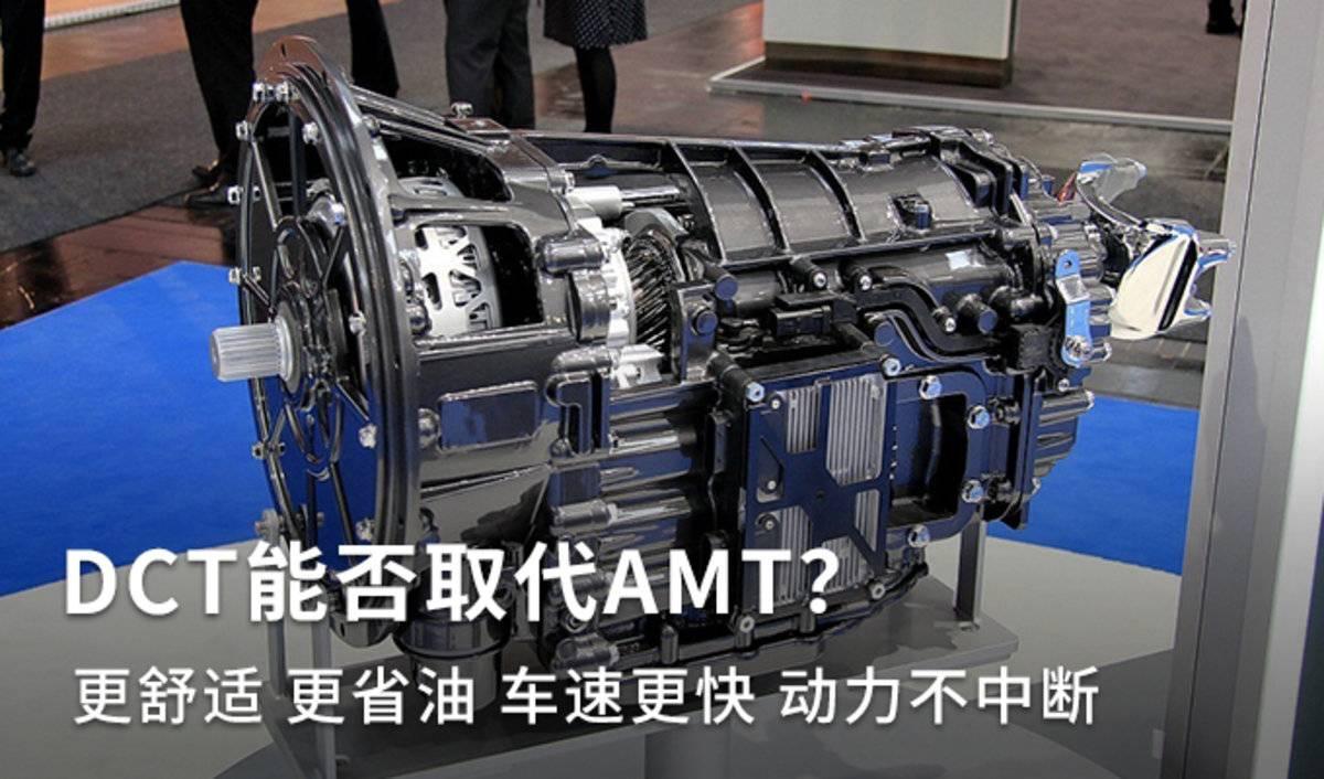 时效更快油耗略低动力不中断DCT能否取代AMT?