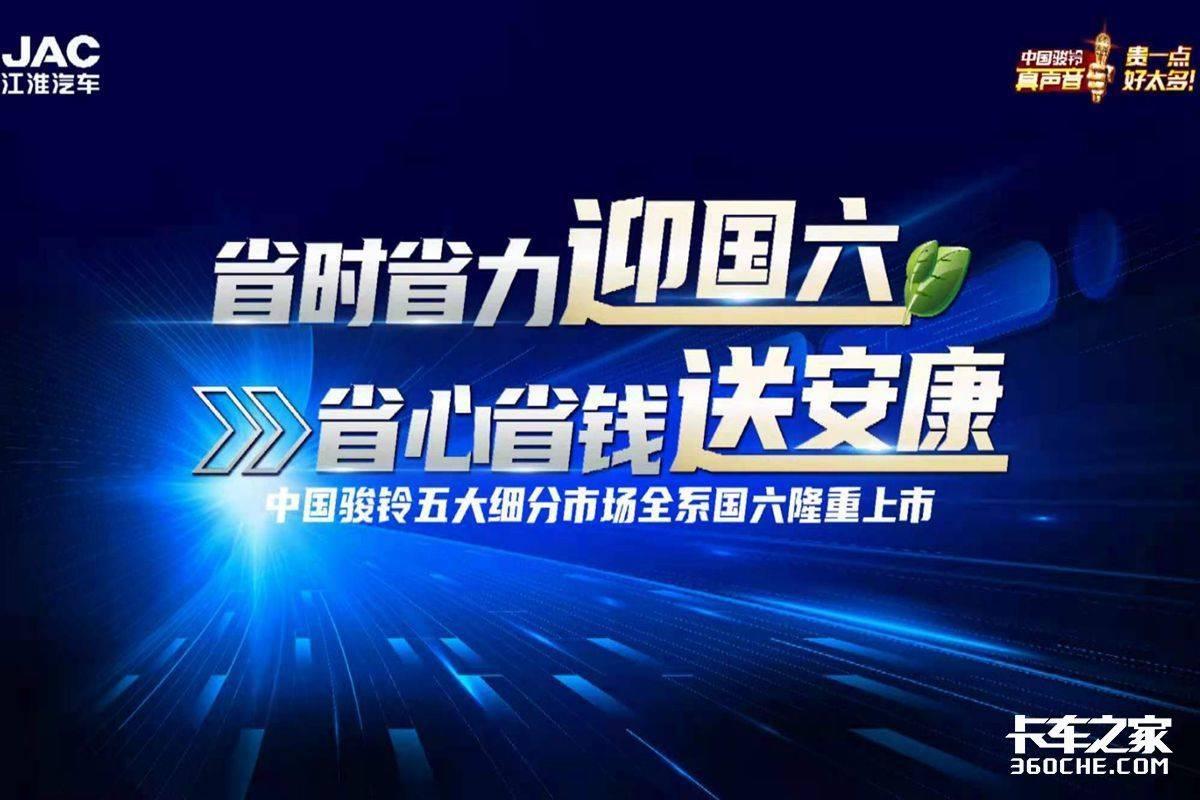 国六订车12台长沙骏铃国六新品发布会圆满成功