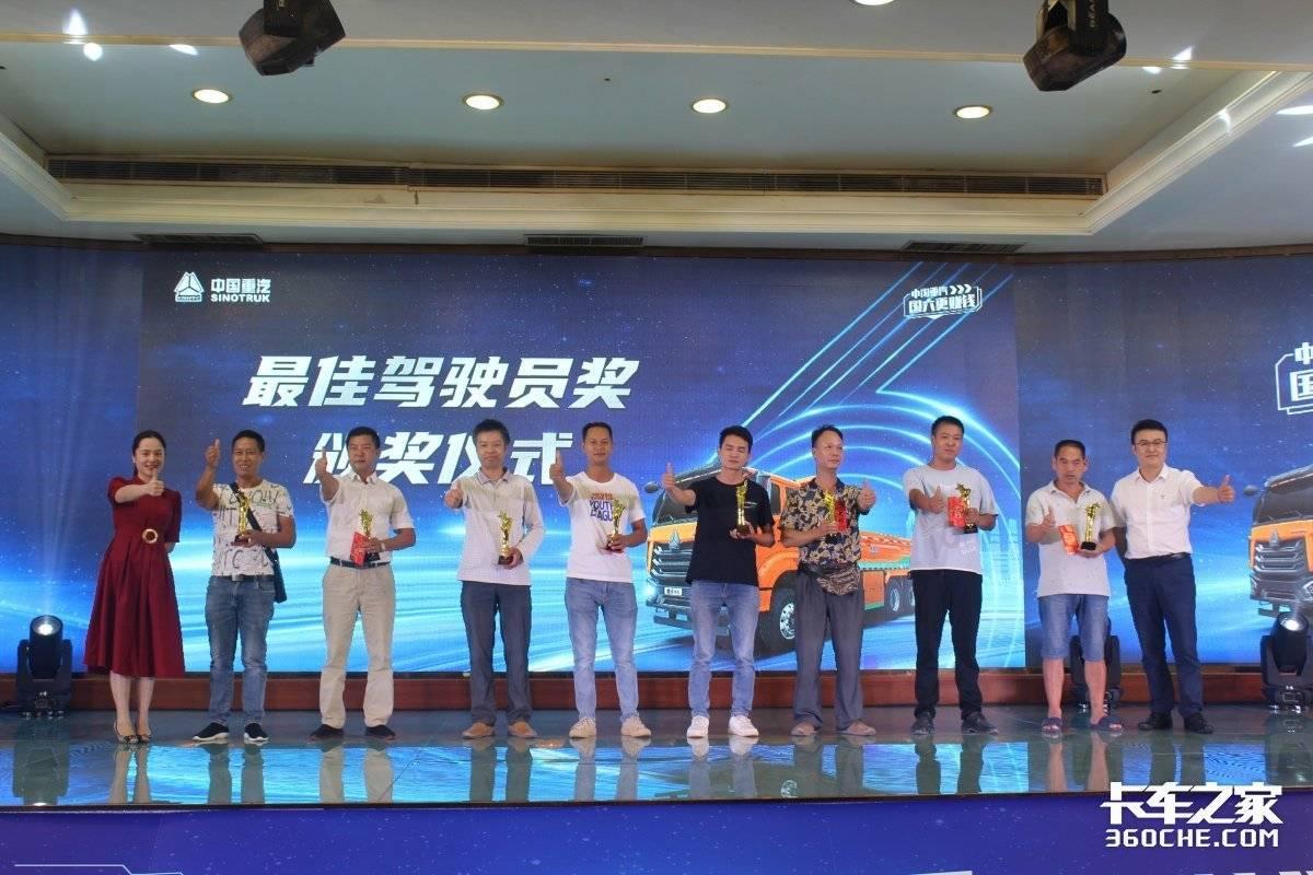 中国重汽客户答谢会暨豪沃国六产品品鉴会(广州站)