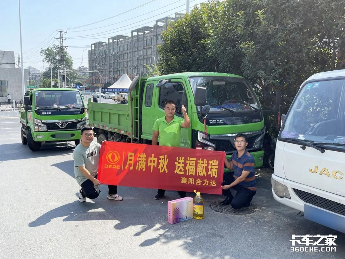 东风福瑞卡中秋客户关爱活动之湖北站