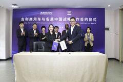 吉利联手雀巢中国 解决助力零碳供应链