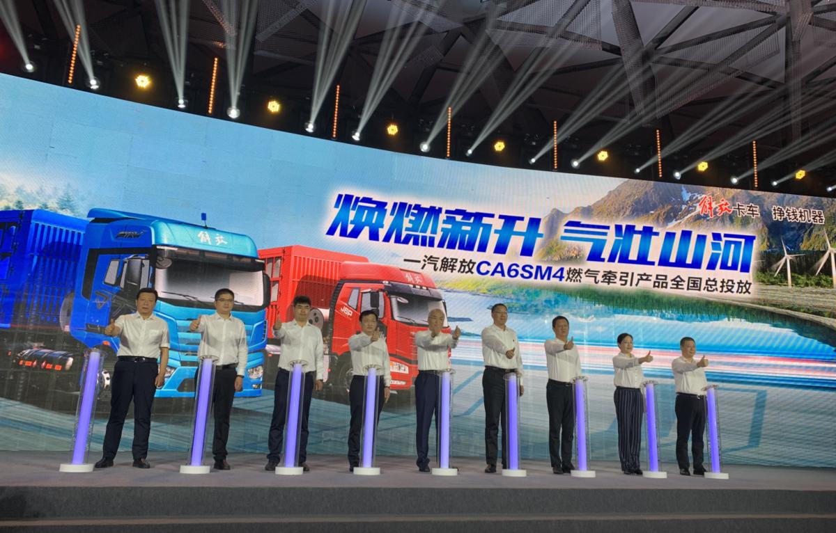 解放动力首款510马力燃气牵引车发布快递快运、西部运煤线都可以使用