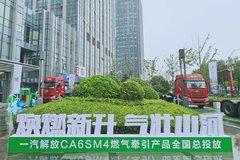 解放动力首款510马力燃气牵引产品发布