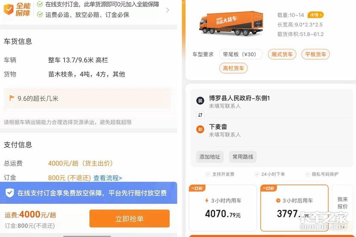 仅一个月运价就降700货运平台吃相未免有些太难看