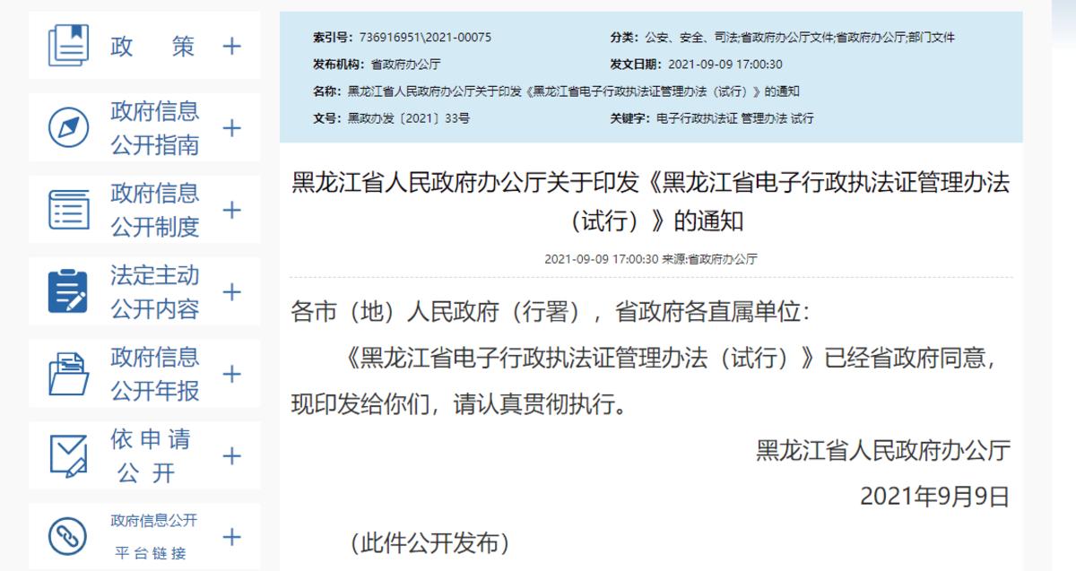 黑龙江:拍照、截图等行政执法图像不具备法律效力