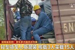 卡友注意!湖南省货车超员司机被刑拘!