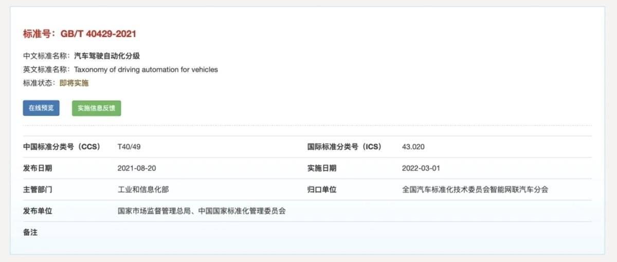 重磅!中国自动驾驶分级国标正式出台