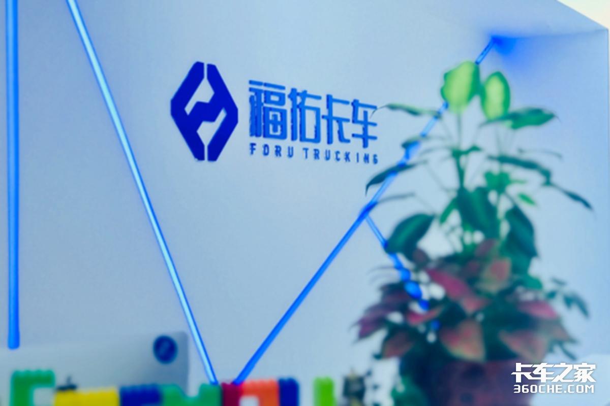 福佑卡车回应转战香港IPO:不予置评