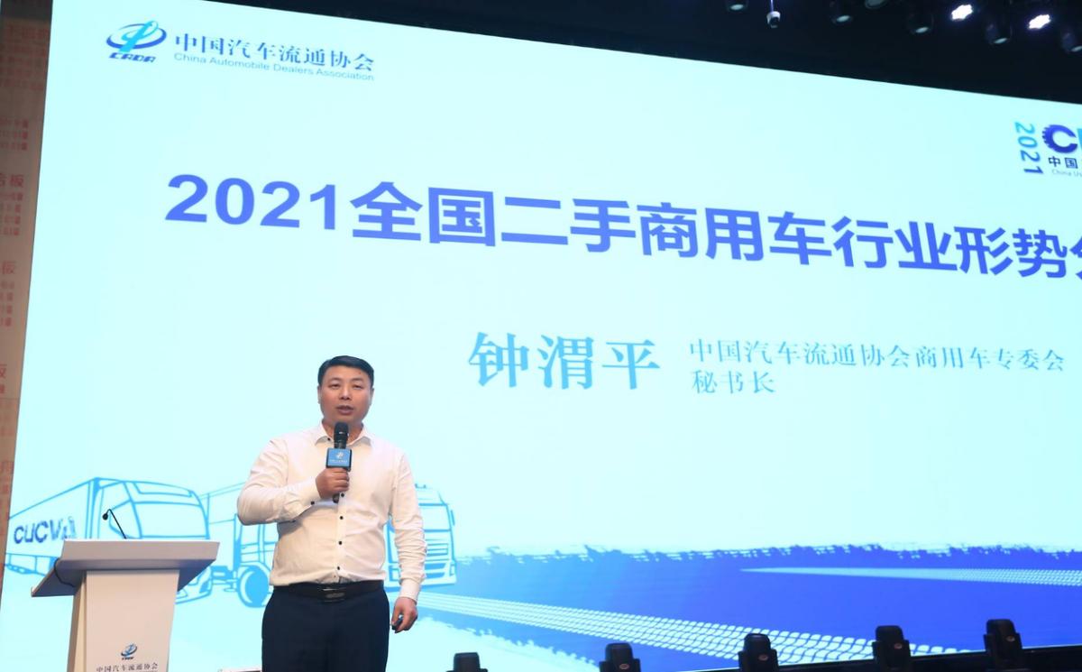 第五届中国二手商用车大会于石家庄盛大召开