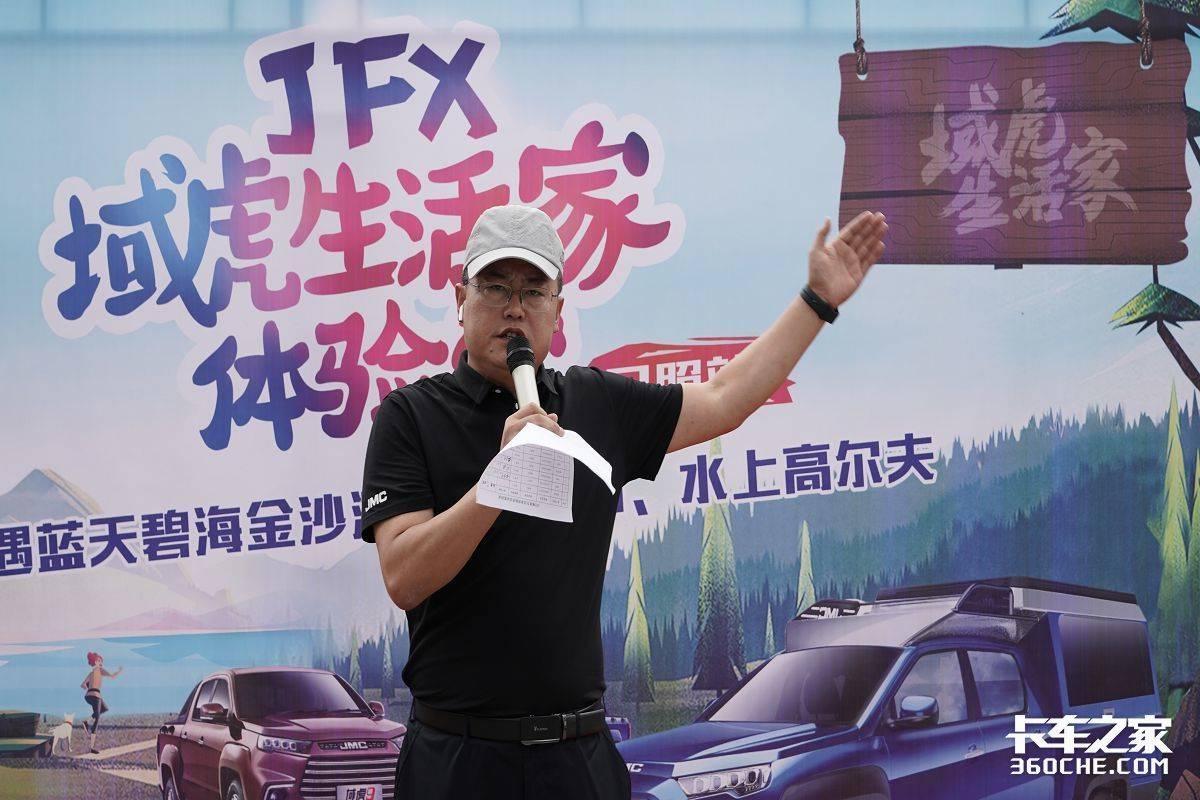 JFX江�域虎生活家�w��I――日照站