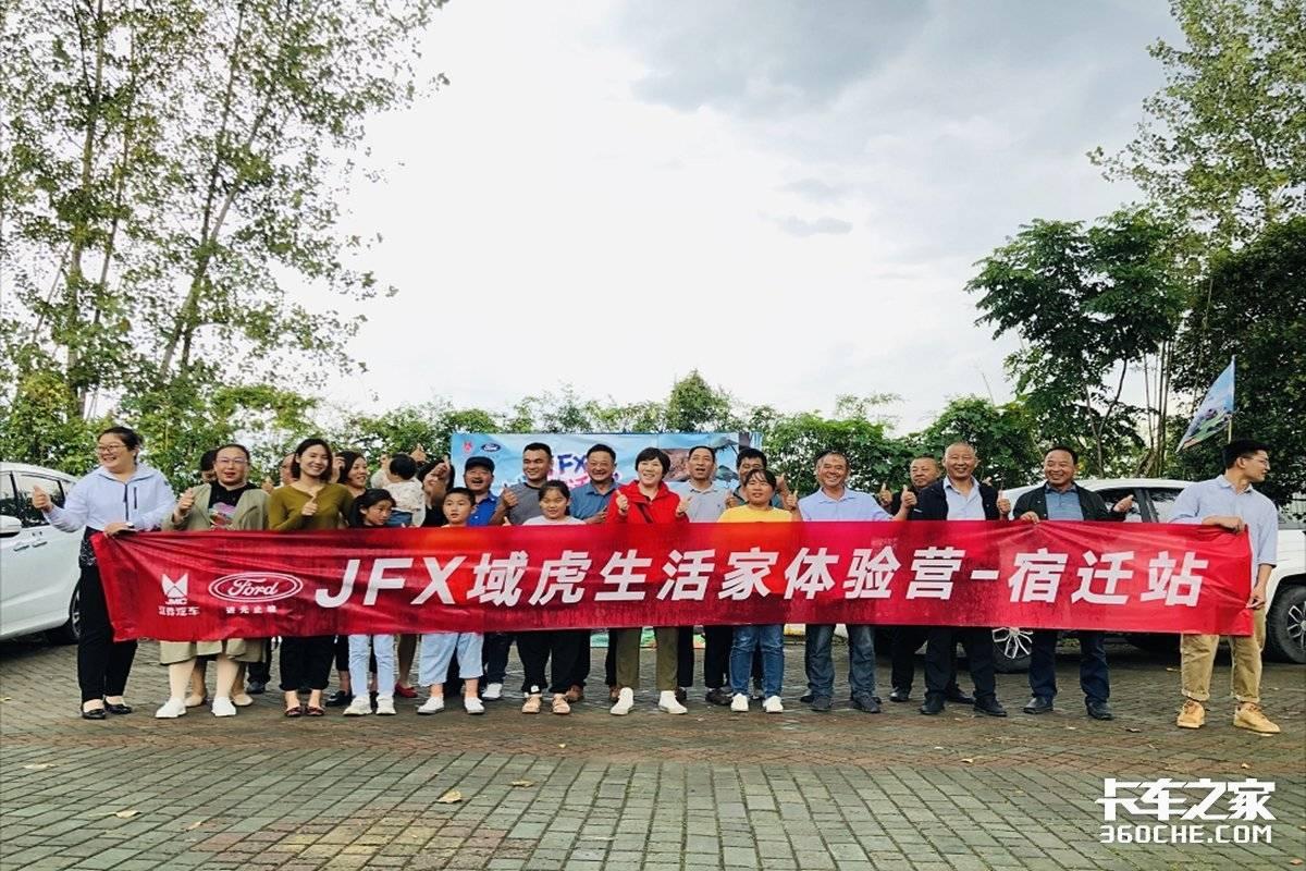 科达宿迁JFX域虎生活家体验营圆满落幕