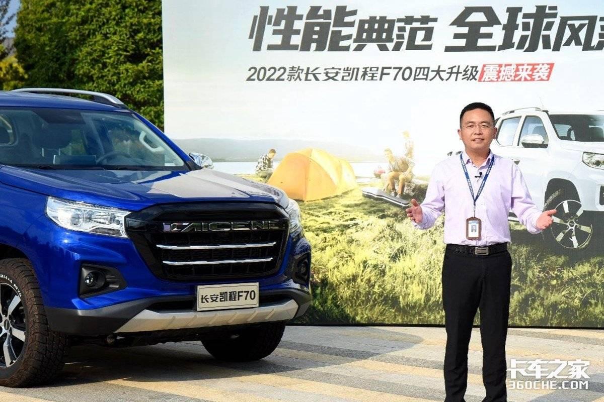 2022款长安凯程F70焕新出发售9.68万起