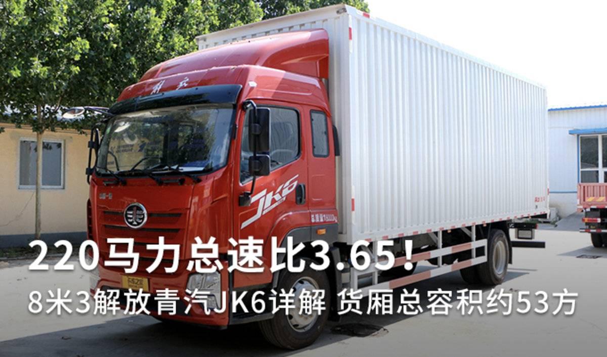 220�R力�速比3.65!解放青汽JK6�解