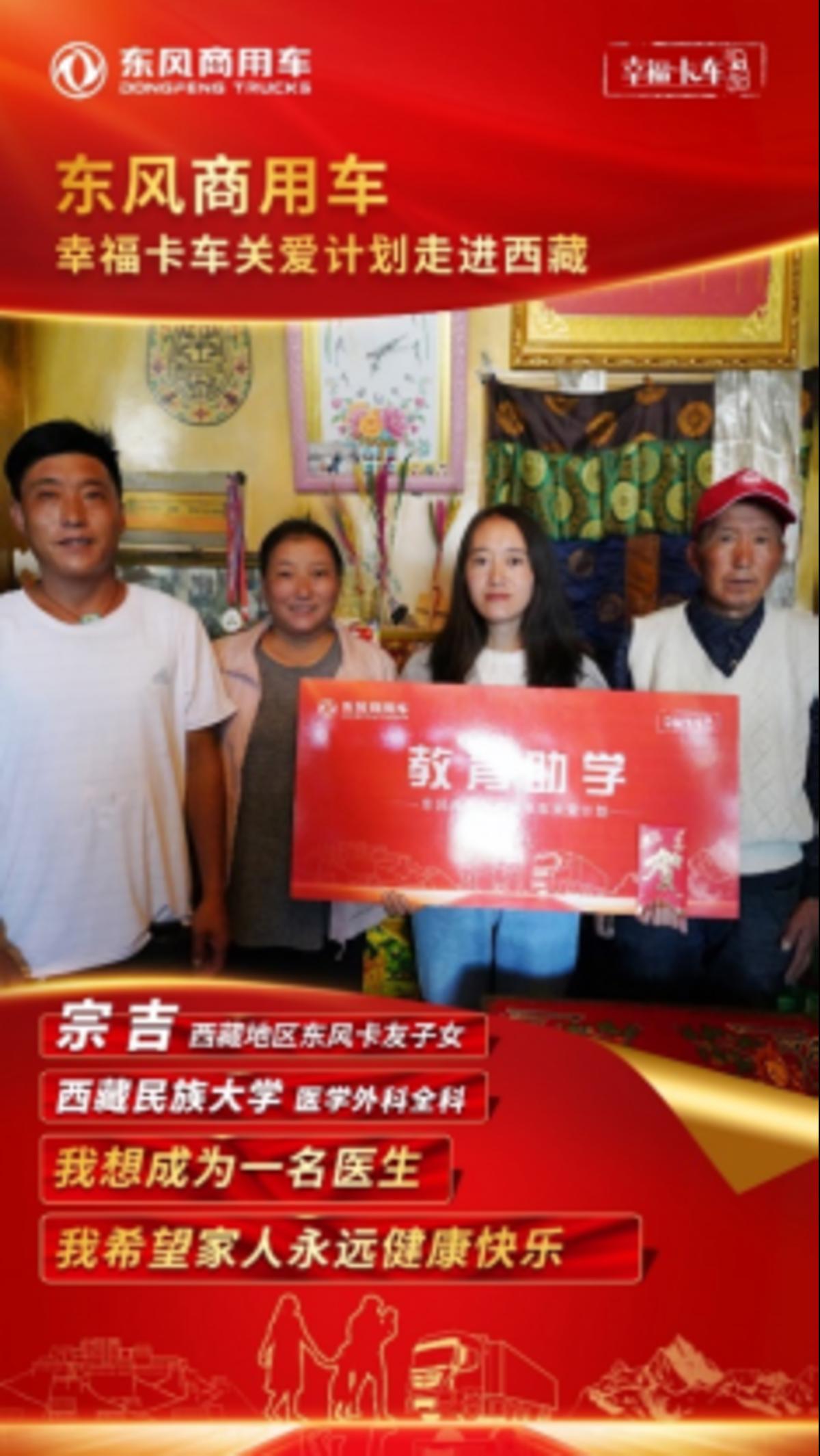 东风天龙・幸福卡车走进西藏系列报道:教育助学,圆梦西藏莘莘学子