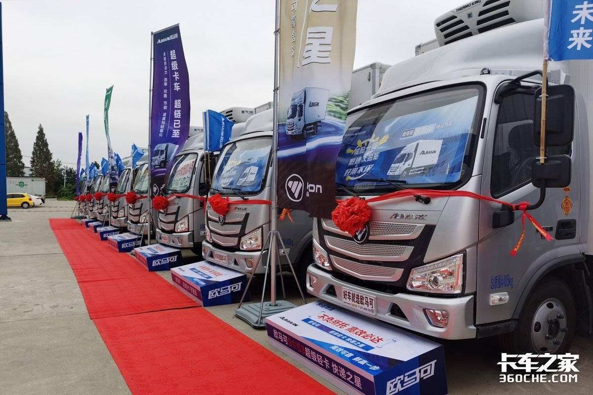 福康F2.5欧马可S1超级卡车智盈版上市