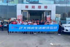 JFX域虎生活家体验营  南阳站圆满落幕