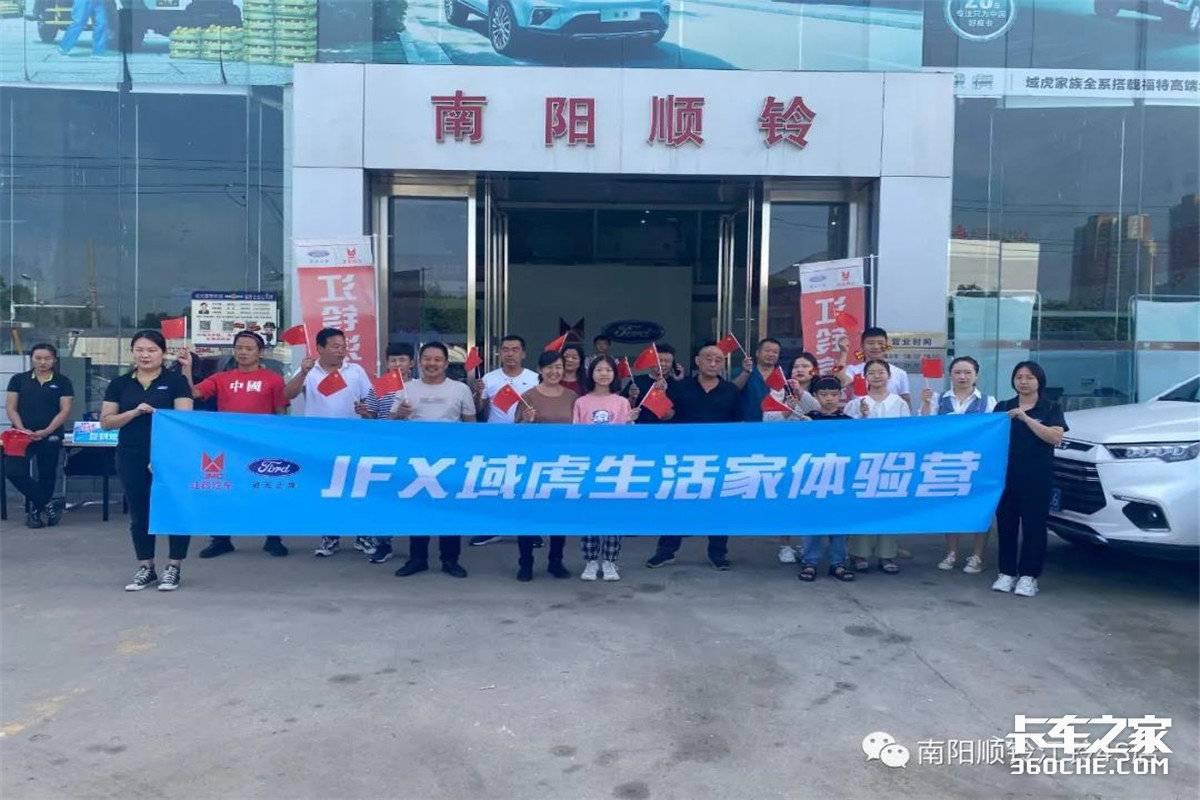JFX域虎生活家体验营南阳站圆满落幕