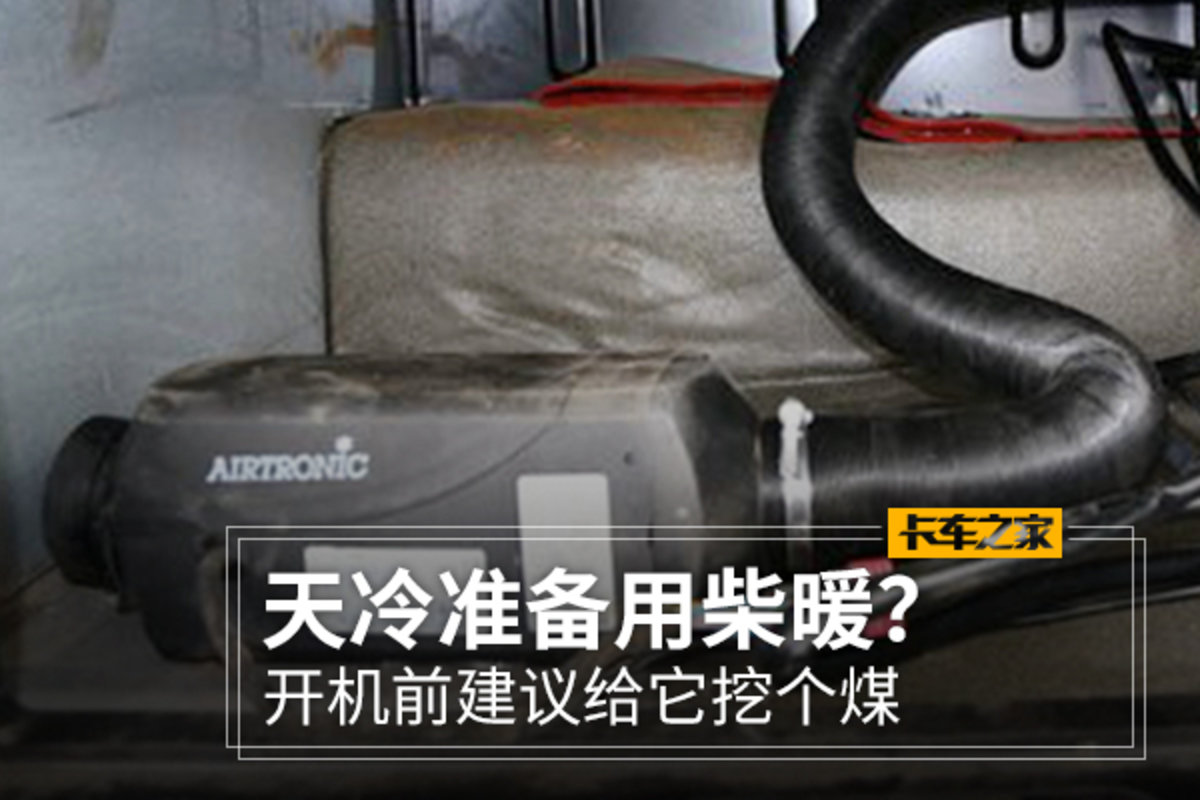 天冷准备用柴暖?开机前建议给它挖个煤