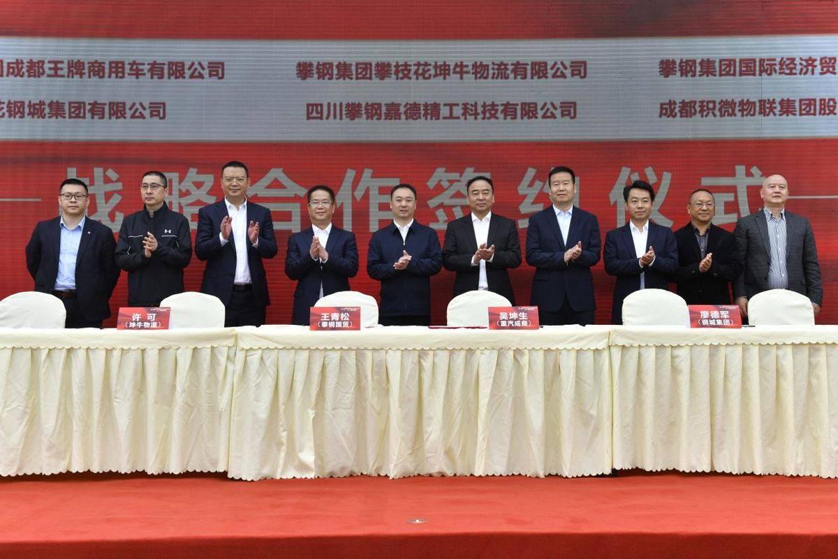 """重汽成商与5大企业签订""""战略合作协议"""""""