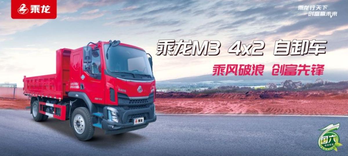 国六乘龙M34×2自卸车,基建运输好伙伴!