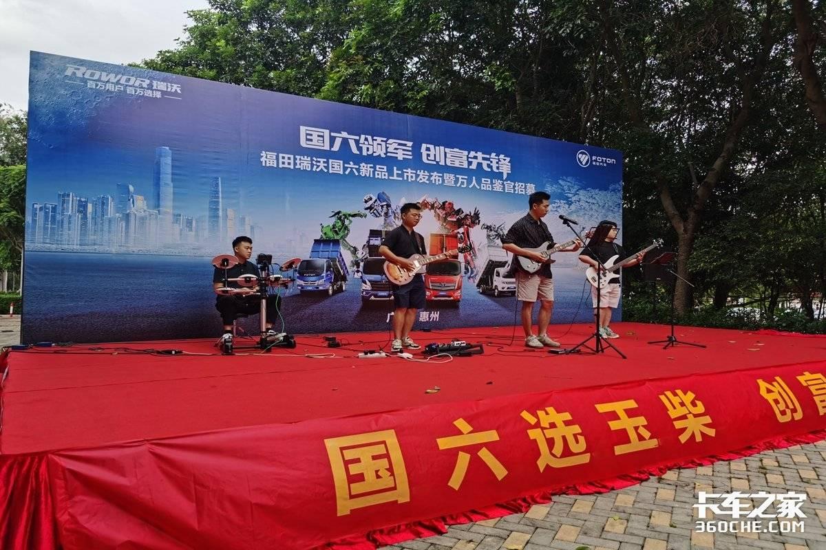 福田瑞沃暨玉柴国六新品上市发布-惠州