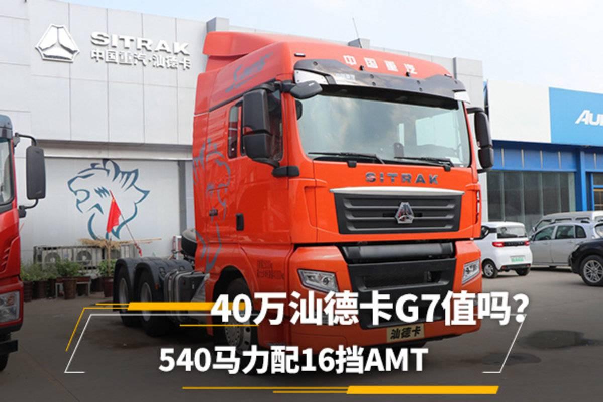 540马力配16挡AMT 40万汕德卡G7值吗?