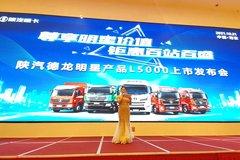 陕汽德龙明星产品L5000南京上市发布会