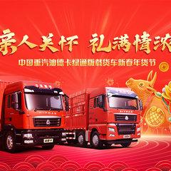 亲人关怀礼满情浓―中国重汽汕德卡绿通版载货车新春年货节